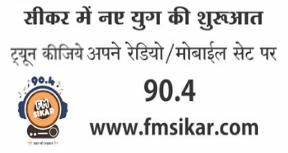 shriram competition classes sikar rajasthan online test latest gk