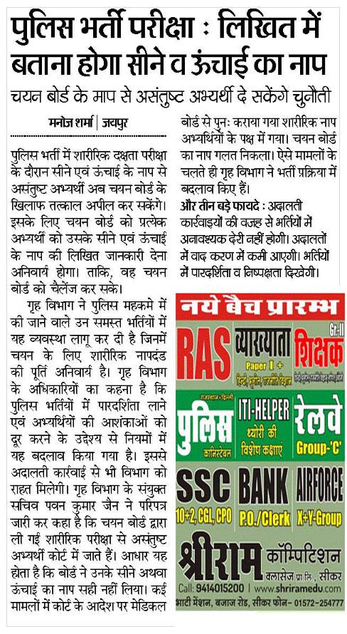 rajasthan police news, rajasthan police job