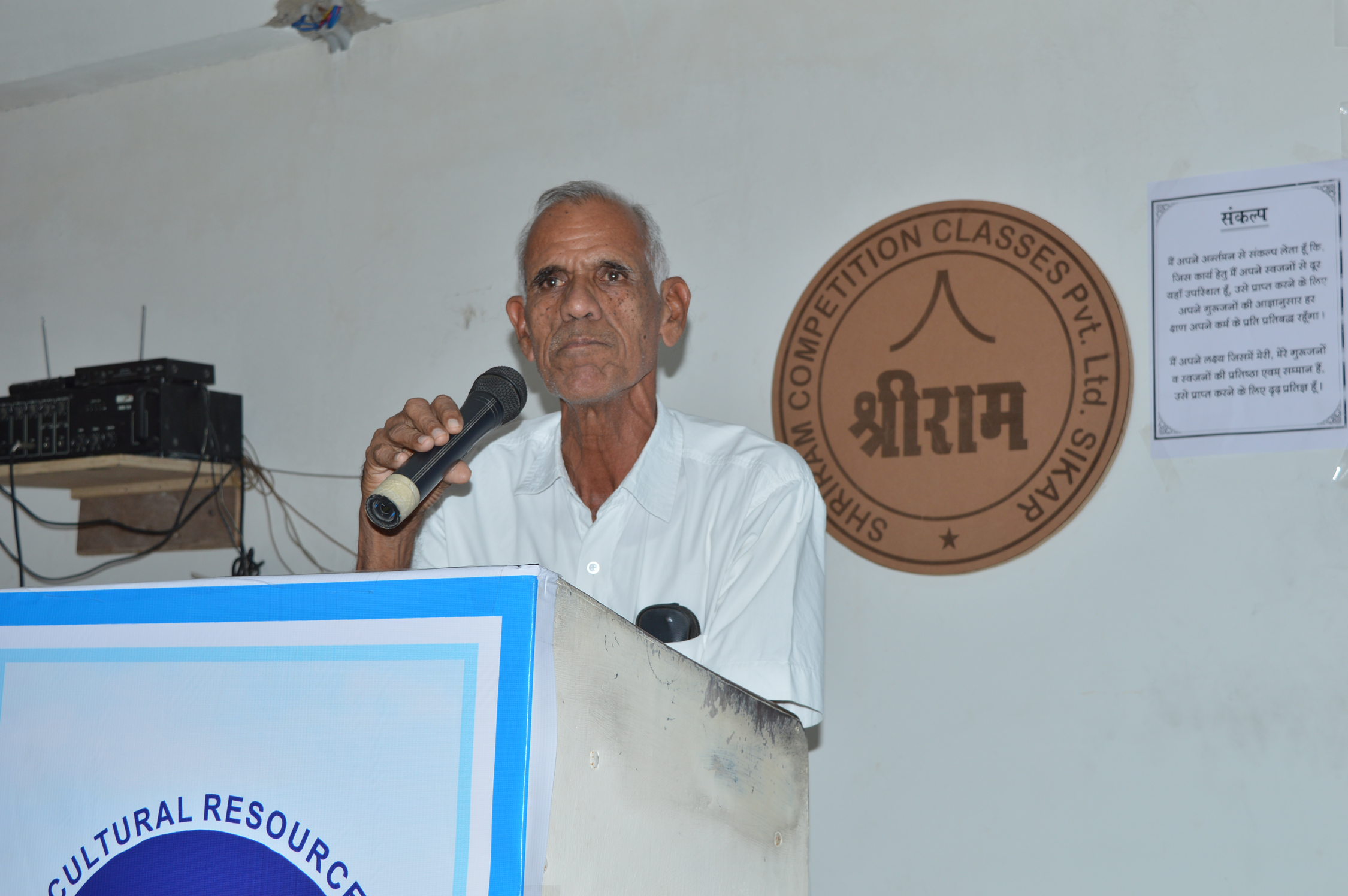 2014.10.11 CCRT-Program- Histroy of sikar part-1